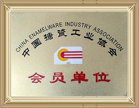 中国搪瓷工业协会会员单位