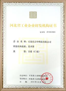 工业企业研发机构C级证书