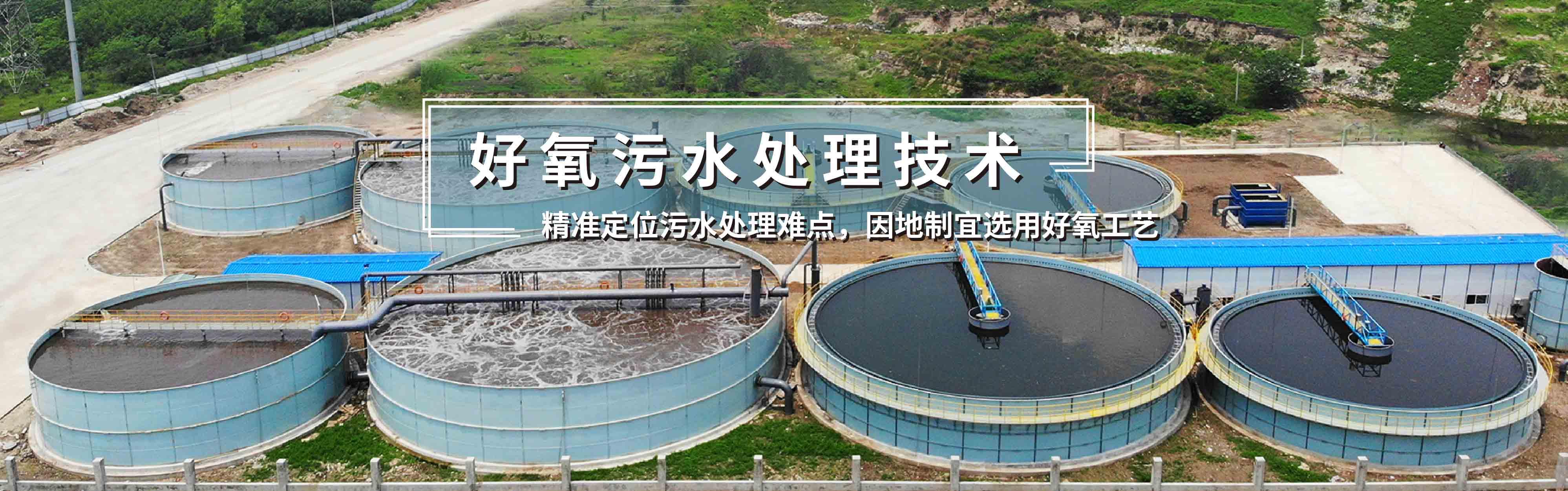 好氧污水处理技术