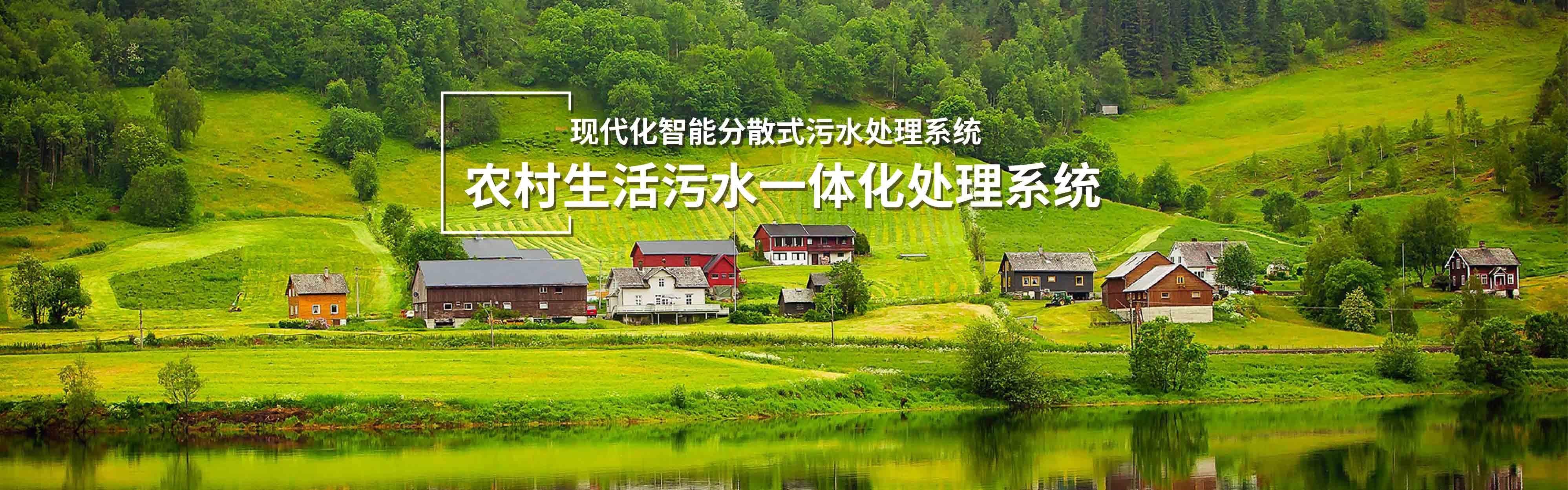 农村生活污水一体化处理系统