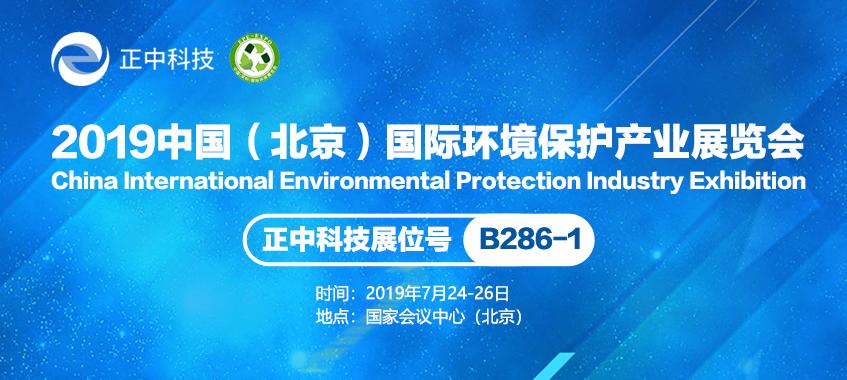 中国国际环境保护产业展览会