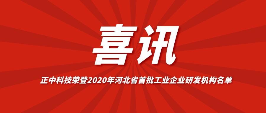 河北省首批工业企业研发机构